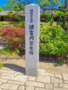 2014年6月21日、「富岡製糸所世界遺産に登録の日」