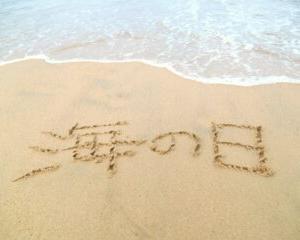 1996年7月20日は、「海の日」