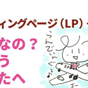 ランディングページ(LP)って何?必要なの?というあなたへ
