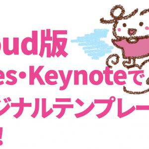 iCloud版Pages・Keynoteでオリジナルテンプレートを使う!