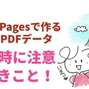 ApplePagesで作る印刷用PDFデータ、入稿時に注意すべきこと!