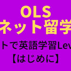 ネットで英語学習Level1【はじめに】