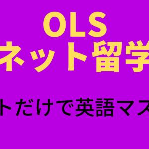 ネット留学OLS 【ネットだけで英語マスター】