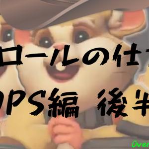 【OW】トロールの仕方~DPS編 後半~