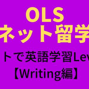 ネットで英語学習Level1【Writing編】