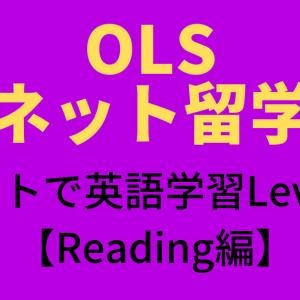 ネットで英語学習Level1【Reading編】