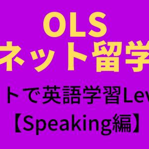 ネットで英語学習Level1【Speaking編】