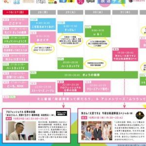 NHK「発達障害キャンペーン」