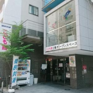 広島県民共済こども館
