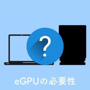 MacにeGPUってそもそも必要なの?Macごとによって必要度は違ってくる