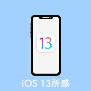 iOS 13所感。小粒ながら痒いところに手が届く