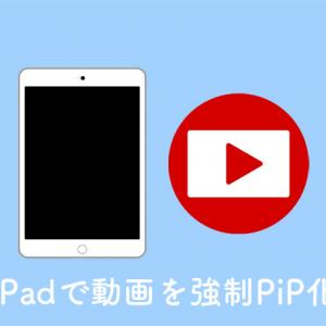 iPadでYouTubeやWebサイトの動画をピクチャインピクチャで再生する方法