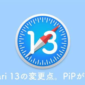 Safari 13の細かな変更点。ピクチャインピクチャが万能になった