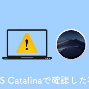 macOS Catalinaの報告されている不具合・僕が遭遇した不具合まとめ