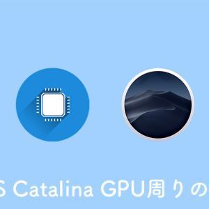 macOS Catalinaで変更されたGPU/eGPU周りの機能