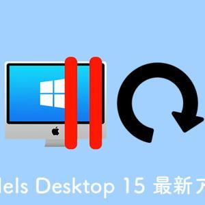 Parallels Desktop 15でDirectX 11のパフォーマンスが落ちる不具合は最新のアップデートで概ね解消