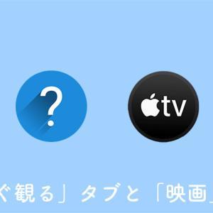 macOS CatalinaのTVアプリの「今すぐ観る」タブと「映画」タブの違い