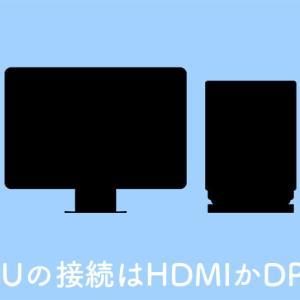 eGPUとモニターの接続はHDMI・DisplayPortどっちがいいのか?