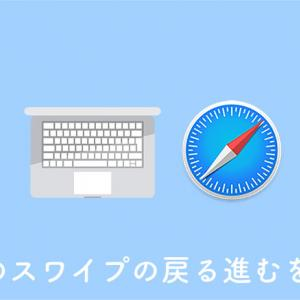 Mac Safariでスワイプの戻る・進むを無効にする方法