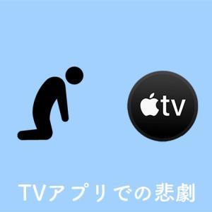 TVアプリの映画の誤レンタル・誤購入でAppleに返金してもらった話