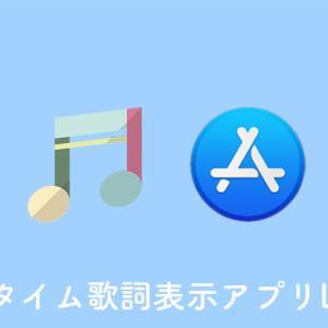 Macのミュージック/iTunesの歌詞表示をiO 13風に表示させるアプリ「LyricsX」