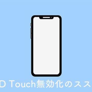 将来のiPhoneに慣らすためにあえて3D Touch搭載iPhoneの3D Touchをオフにする