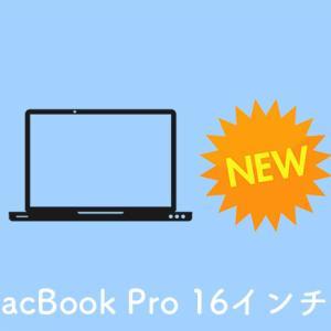 新型MacBook Pro 16インチの主な変更点と従来と変わらない点