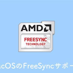 macOSはAMD FreeSyncに対応しているのか?
