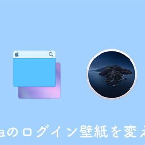 macOS Catalinaのログイン画面の壁紙を変更する方法