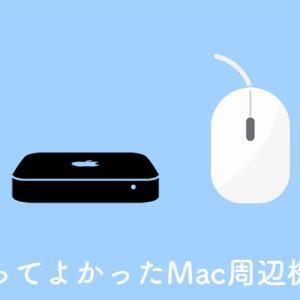 買ってよかったと心から思えるMac周辺機器