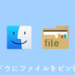 Finderの小技。ウィンドウにファイルをピン留めして常に特定のファイルをトップに表示する