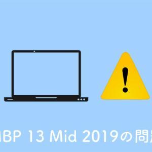 MacBook Pro 13 Mid 2019で突然シャットダウンする問題についてAppleがサポートページを公開