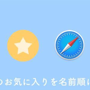 Mac Safariのブックマーク(お気に入り)をアルファベット順(名前順)に並び替える方法