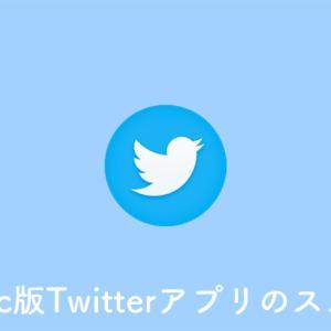 macOS CatalinaならMac版Twitterアプリを使うのがおすすめ