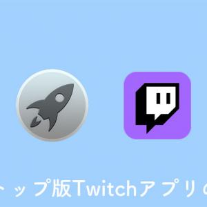 MacでTwitchを見るなら公式Twitchアプリがおすすめ。サブスクや支払い情報の管理もできる