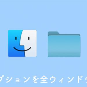 macOSで表示オプションの設定を全てのフォルダに適用する方法