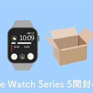 Apple Watch Series 5・44mm・GPS・スペースグレイ・Nikeモデル開封の儀