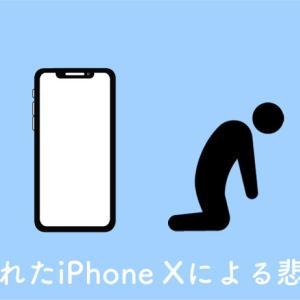 画面が点灯しなくなったiPhone Xを触っていたら119番に繋がってしまった話