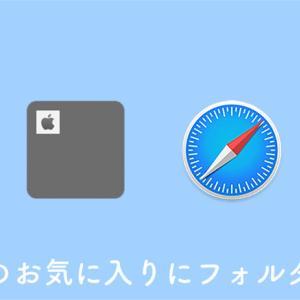 Mac Safariでお気に入りにフォルダを作って整理する方法