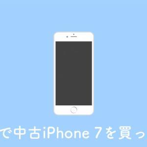 iPhone 7の中古をリコレで買ってみた
