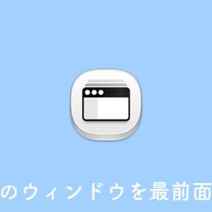 関連するアプリのウィンドウを全て前面に表示するアプリ「All windows appear」
