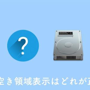 Macのストレージの空き領域表示はどれが一番正しい?