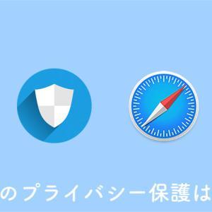 Safariのトラッキング防止・プライバシー保護は安全?