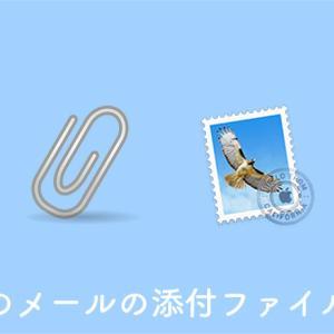 MacのメールでWindows向けに添付ファイルを送信するには?