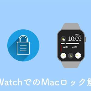 macOS CatalinaでApple Watchでロック解除ができなくなった場合