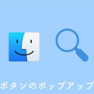 macOS Catalinaのズームボタンのポップアップメニューを無効化する