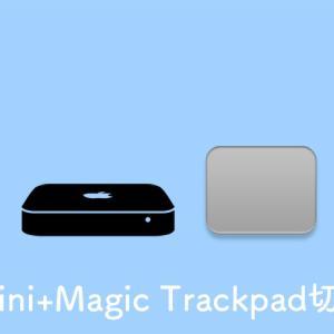Magic Trackpad 2が頻繁に切断される症状は外付けHDDを外したら改善