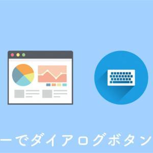 Macの「キャンセル」「OK」などのボタンをキーボードで操作する方法