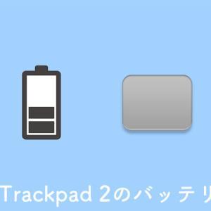 Magic Trackpad 2のバッテリーを少しでも長く持たせる方法