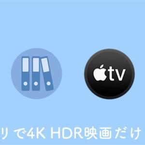 macOS CatalinaのTVアプリに4K & HDRのカテゴリが表示されない場合の代替手段